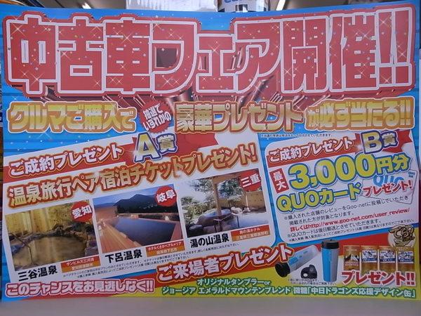 「人気温泉旅館 ペア宿泊チケット」プレゼント開催中ですっ!!