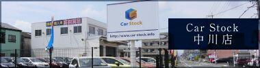 CAR STOCK 中川店