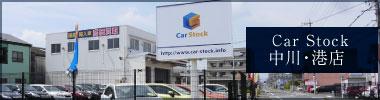 CAR STOCK 中川・港店