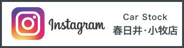 CAR STOCK春日井小牧店 Instagram