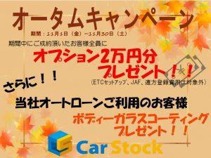 オータムキャンペーン開催中☆中川・港店