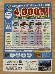 車検★春日井・小牧店